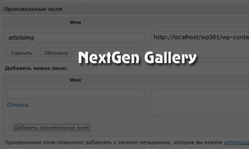 next-gen-gallery