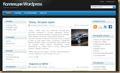 smash-3-columns тема wordpress