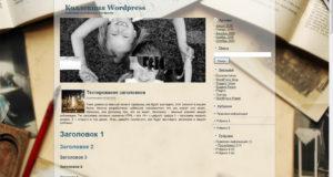 wpblog940