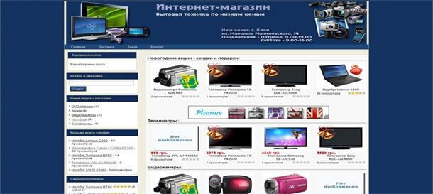 Шаблон retailer для интернет-магазина на dle