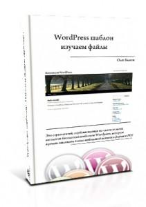 изучаем файлы шаблона wordpress