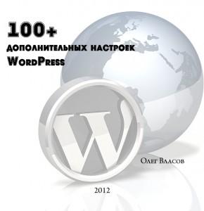 100+ Дополнительных Настроек WordPress