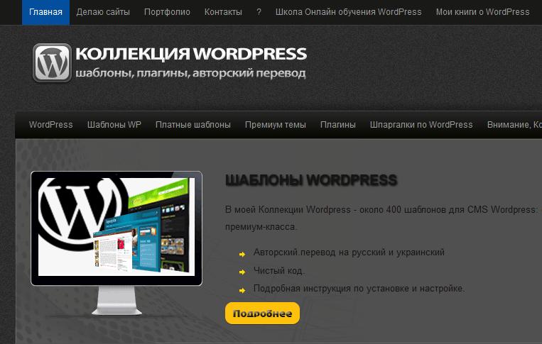 русские темы wordpress