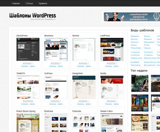 ... русскую тему WordPress? | Коллекция WordPress