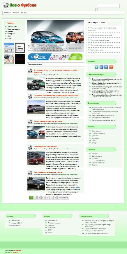 footballnews - бесплатная премиум-тема wordpress