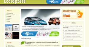 ecolopress - премиум-шаблон wordpress