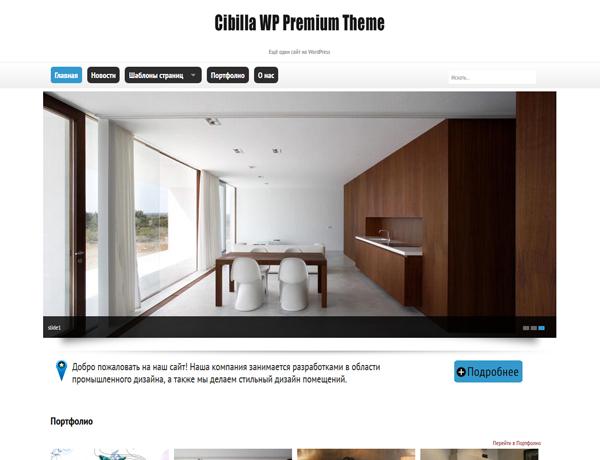 cibilla - авторская премиум-тема wordpress