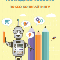 SEO-copywriting