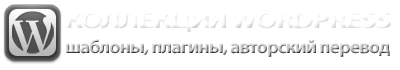 Коллекция Wordpress