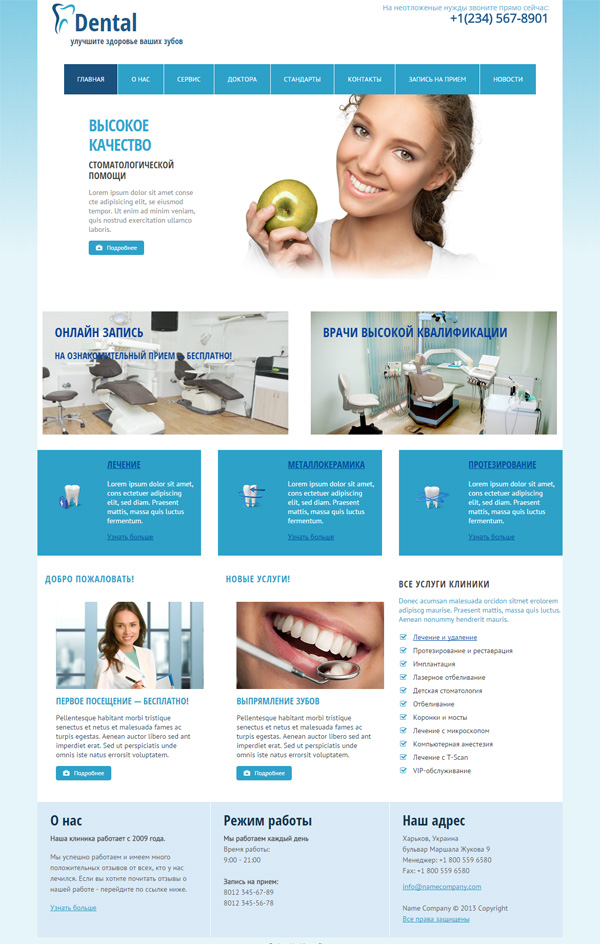dental-full
